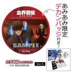 【あみあみ限定特典】DVD 血界戦線 & BEYOND Vol.5 初回生産限定版[東宝]《04月予約》