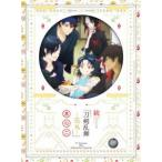 DVD 続『刀剣乱舞-花丸-』 其の二 初回生産限定版[東宝/マーベラス]《04月予約※暫定》