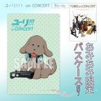 【あみあみ限定特典】BD ユーリ!!! on CONCERT BD (Blu-ray Disc)[エイベックス]《04月予約》