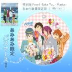 【あみあみ限定特典】BD 特別版 Free!-Take Your Marks- 台本付数量限定版 (Blu-ray Disc)[京都アニメーション]《04月予約》