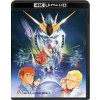 【特典】UHD BD 機動戦士ガンダム 逆襲のシャア 4KリマスターBOX (Blu-ray Disc)[バンダイビジュアル]《06月予約》