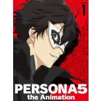 BD ペルソナ5 1 完全生産限定版 (Blu-ray Disc)[アニプレックス]《06月予約》