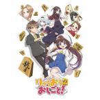 BD 「りゅうおうのおしごと!」Vol.4 初回限定版 (Blu-ray Disc)[日本コロムビア]《取り寄せ※暫定》