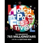 BD THE IDOLM@STER 765 MILLIONSTARS HOTCHPOTCH FESTIV@L!! LIVE Blu-ray GOTTANI-BOX 完全生産限定[ランティス]【送料無料】《11月予約※暫定》