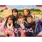 BD ドラマ「ゆるキャン△」 Blu-ray BOX[ハピネット]【送料無料】《10月予約》