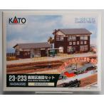 23-233 機関区施設セット (A)完成品[KATO]《取り寄せ※暫定》