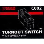 C002 増設用ポイント切り替えスイッチ[ロクハン]《発売済・在庫品》
