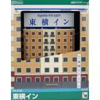 2709 完成品ストラクチャー 東横イン(再販)[グリーンマックス]《01月予約》