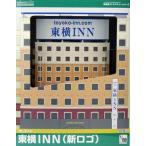 2710 完成品ストラクチャー 東横INN(新デザインロゴ)(再販)[グリーンマックス]《01月予約》