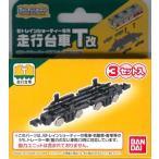 Bトレインショーティー専用 走行台車T(改)(再販)[バンダイ]《08月予約》
