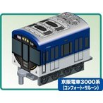 はこてつ:京阪電車3000系[トミーテック]《取り寄せ※暫定》