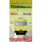 Bトレインショーティー Yamanote History (3) 103系初期(ウグイス)山手線[バンダイ]《取り寄せ※暫定》