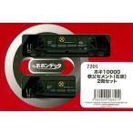 7201 ホキ10000 秩父セメント(石炭) 2両セット(再販)[ポポンデッタ]《発売済・在庫品》