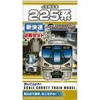 Bトレインショーティー 225系新快速2両セット 6000番台ステッカー付[JR西日本商事]《発売済・在庫品》