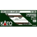 10-1393 コキ50000(グレー台車) コンテナ無積載 2両セット[KATO]《発売済・在庫品》