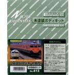 413 JR111(115)系 初期型 4両編成セット(再販)[グリーンマックス]《取り寄せ※暫定》