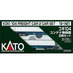 10-1421 コキ104 コンテナ無積載 2両セット[KATO]《発売済・在庫品》