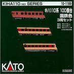 10-1169 キハ110系100番台 国鉄色 3両セット [特別企画品][KATO]《取り寄せ※暫定》