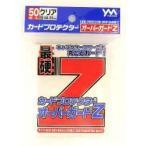 カードプロテクター オーバーガードZ 50枚入りパック(再販)[やのまん]《発売済・在庫品》