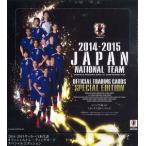 2014-2015 サッカー日本代表 オフィシャルトレーディングカード スペシャルエディション 20パック入りBOX[エポック]《取り寄せ※暫定》
