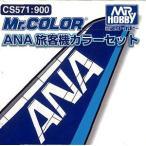 Mr.カラー CS571 ANA旅客機カラーセット[GSIクレオス]《取り寄せ※暫定》