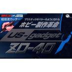 ZO-40B 超音波カッター(ブラック)[エコーテック]《取り寄せ※暫定》