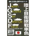 Mr.カラー CS661 陸上自衛隊戦車色カラーセット(TC07濃緑色3414、TC08茶色3606、TC09OD色)[GSIクレオス]《発売済・在庫品》