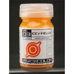 電脳戦機バーチャロン カラーシリーズ VO-03 ビビッドオレンジ 光沢[ガイアノーツ]《発売済・在庫品》