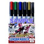 AMS121 ガンダムマーカー ガンダムメタリックマーカーセット[GSIクレオス]《発売済・在庫品》