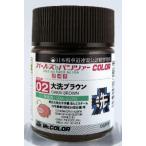 Mr.カラー ガールズ&パンツァーカラー XGP02 大洗ブラウン[GSIクレオス]《発売済・在庫品》