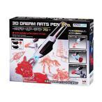 3Dドリームアーツペン Pro[メガハウス]【送料無料】《発売済・在庫品》