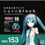 ナノブロック NBH_153 初音ミク V4X ver.[カワダ]《取り寄せ※暫定》