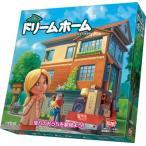 ボードゲーム ドリームホーム 完全日本語版[アークライト]《04月予約》