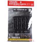 ビルダーズパーツ MS スラスター01(メカニックカラー) プラモデル[バンダイ]《発売済・在庫品》