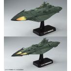 宇宙戦艦ヤマト2199 1/1000 ガミラス艦セット1 プラモデル[バンダイ]《発売済・在庫品》
