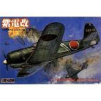プラモデル 1/32 大型戦闘機シリーズ No.2 紫電改[童友社]《取り寄せ※暫定》