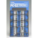 オプションシステム・シリーズ PC-02 プラサポ(2)(ポリキャップ 2mm用)[WAVE]《取り寄せ※暫定》