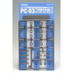 オプションシステム・シリーズ PC-03 プラサポ(2)(ポリキャップ 3mm用)[WAVE]《取り寄せ※暫定》