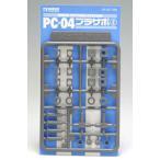 オプションシステム・シリーズ PC-04 プラサポ(2)(ポリキャップ 4mm用)[WAVE]《取り寄せ※暫定》