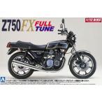 1/12 ネイキッドバイク No.18 カワサキ Z750FX フルチューン プラモデル(再販)[アオシマ]《03月予約※暫定》