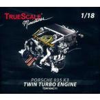 トゥルースケール 1/18 ポルシェ 935 K3 ツインターボ エンジンモデル[トゥルースケール]《取り寄せ※暫定》