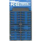 オプションシステム・シリーズ PC-02 プラサポ(1)(ポリキャップ 2mm用)[WAVE]《取り寄せ※暫定》
