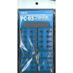 オプションシステム・シリーズ PC-03 プラサポ(1)(ポリキャップ 3mm用)[WAVE]《取り寄せ※暫定》