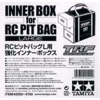 ラジコンキット 【TRFシリーズ】RCピットパックL用 強化インナーボックス[タミヤ]《取り寄せ※暫定》
