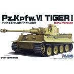 1/72 ミリタリーシリーズ No.7 ドイツ タイガー戦車I型 プラモデル(再販)[フジミ模型]《取り寄せ※暫定》