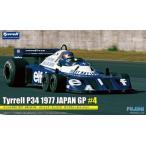 フジミ模型 1/20 グランプリシリーズ No.35 ティレルP34 1977 日本GP  4 パトリック デュパイエ ロングホイールバージョン