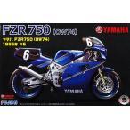 1/12 バイクシリーズ No.12 ヤマハ FZR750 (OW74)1985年 #6 プラモデル[フジミ模型]《取り寄せ※暫定》