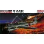 プラモデル 1/48 海軍 夜間戦闘機 彗星夜戦[ファインモールド]《取り寄せ※暫定》