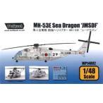 1/48 海上自衛隊掃海ヘリコプター MH-53E シードラゴン プラモデル