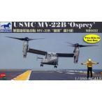 1/350 米海兵隊MV-22Bオスプレイ輸送機2機入 プラモデル(再販)[BRONCO]《在庫切れ》